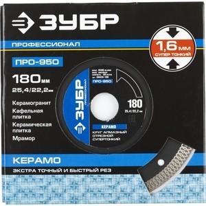 Диск алмазный Зубр Профессионал Супертонкий 180х25,4/22,2 мм (36659-180)