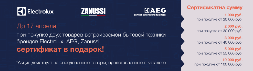 Страница промо-код КБТ по брендам Electrolux, AEG, Zanussi